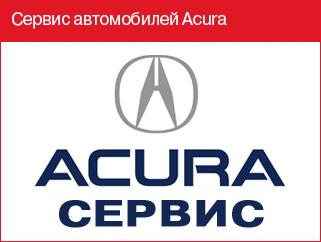 Специализированный сервис и  ремонт автомобилей Акура (Acura).