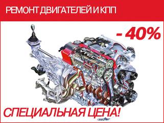 Ремонт двигателей и КПП по специальной цене.