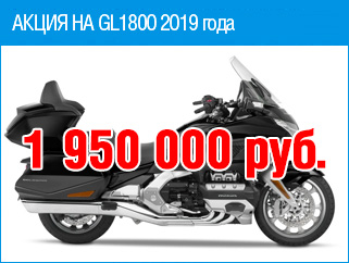 Акция на мотоцикл Honda Gold Wing 2019 г.в.